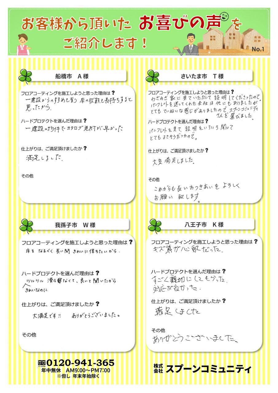 voice_01